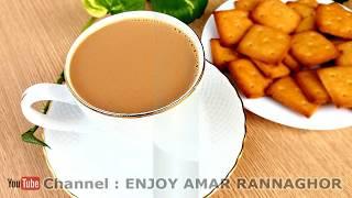 এক কাপ চা! দারুণ স্বাদের মাসালা চা ! মশলা দুধ চা বানানোর রেসিপি । Masala Dudh Cha er Recipe Milk Tea