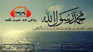 زندگی نامه حضرمحمد ص
