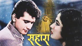Sahara | Old Classic Hindi Movie | Meena Kumari. Manoj Kumar