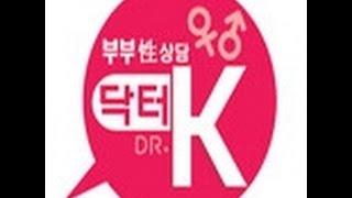 [부부 성상담 닥터K]제11-3편. '섹스리스- 남편의 거부' 강동우/백혜경 성의학 전문가