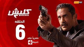 مسلسل كلبش | الجزء الثاني –  الحلقة السادسة 6 | Kalabsh2 Episode 6