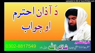 #pashto bayan II Da AAzan Ihtiram ao Jawab II by Hazarat Maulana Mufti Abu Hammad Shakir Ullah Haqqa