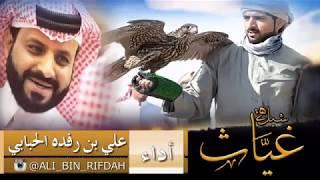 غياث  - أروع شيلة - كلمات عبدالله بن شخبوط الكعبي - الحان وأداء الشاعر علي بن رفده