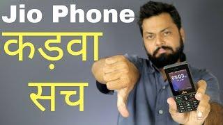 JIO PHONE KA कड़वा सच | Terms & Conditions