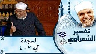 الشيخ الشعراوي   تفسير سورةالسجدة ، (آية ٢-٤)