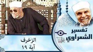 الشيخ الشعراوي | تفسير سورة الزخرف، (آية ١٩)