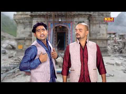 Lord Shiva Hit Bhajan Song 2016 / भोला बह गया गंगा में / Rammehar Mahla , Pawan Pilania / NDJ Music