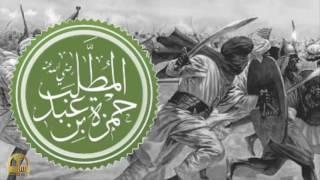 هل تعلم |  قصة مقتل حمزة بن عبد المطلب | قصص نبوية