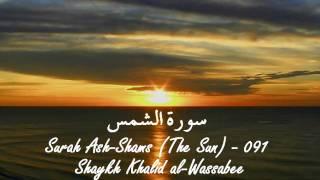 091 Surah Ash-Shams سُوۡرَةُ الشّمس [The Sun] - Shaykh Khalid al-Wassabee