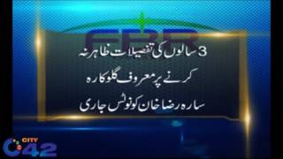FBR recovered more than 1 crore of tax from railways accounts