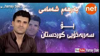 Barham Shamami la net tv       بـــــــــــۆ کـــــــــــوردســــــــتان