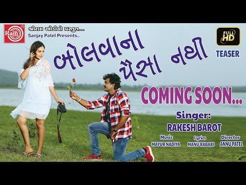 Xxx Mp4 Bolvana Paisa Nathi Rakesh Barot New Gujarati Song 2018 Coming Soon 3gp Sex