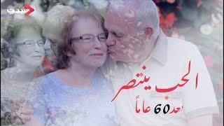 الحب ينتصر بعد 60 عاماً