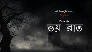 Bhuter Golpo : Bhoi Raat