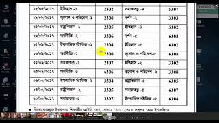 Bangladesh Open University (BOU) BA/BSS Exam Routine-2017