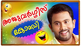 Aju Varghese Comedy Scenes   Nonstop Comedy   Malayalam Comedy Scenes   Full Length Comedy