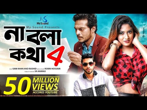 Xxx Mp4 Na Bola Kotha 4 Eleyas Hossain Aurin Musical Film Bangla New Song 2017 3gp Sex