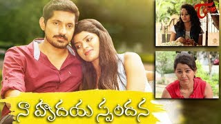 Naa Hrudaya Spandana | Telugu Short Film 2017 | by ATM Cube, Sathish Vemprala | Short Films 2017