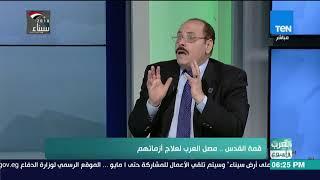 العرب في أسبوع - عصام الكاشف: الدول العربية وجامعتها لم يتخذوا أي إجراء حقيقي ضد طهران