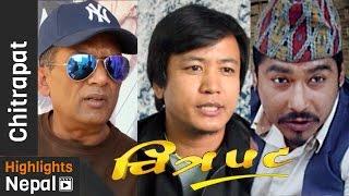 CHITRAPAT Ep. 6   Report about Demise of R.P Bhattarai, Nepali Movies & More   Prakash Subedi