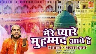 New Qawwali 2017 - Mere Pyare Muhammad Aaye Hai (Abrar Hasan) #Ramzan Special Song