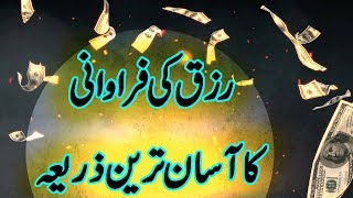Rizq ki Farawani ka Asan tareen Zaria - Peer Zulfiqar Ahmad Naqshbandi Bayan