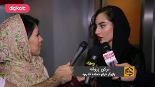 گفتگوی هفدانگ با ترلان پروانه در جشنواره فیلم فجر
