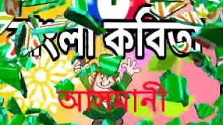 Bangla kobita ASMANI By palli kobi jasimuddin