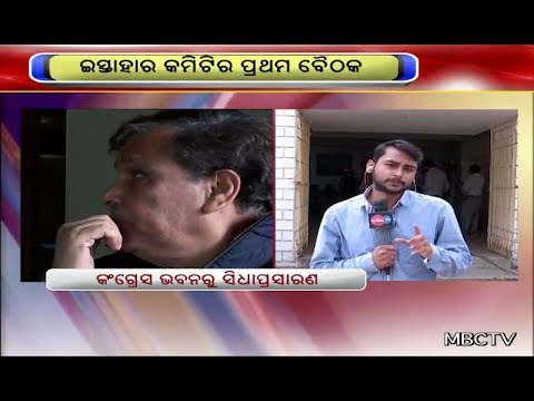 Xxx Mp4 Quot Disciplinary Committee Meeting Of Odisha Congress Today Quot Live From Congress Bhawan 3gp Sex