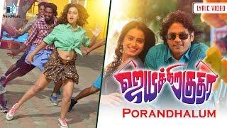 Jayikkira Kudhira -  Porandhalum Lyric Video | Jeevan, Dimple Chopade, Sakshi Agarwal | Trend Music