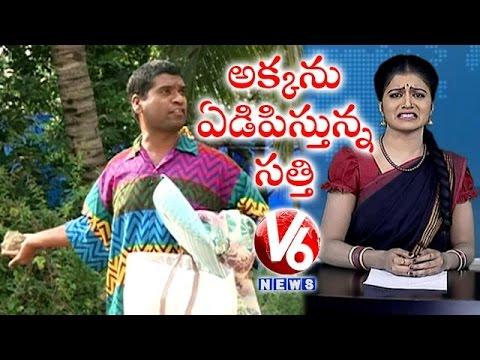 Bithiri Sathi Fires On Savitri   Funny Conversation Over Health Benefits of Crying   Teenmaar News