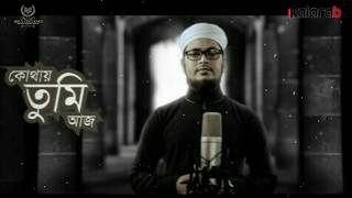 Kothay Tumi Aj । ঈমান জাগানিয়া সংগীত । Bangla Islamic Song By Kalarab 2018|| Ahmad Contents || mp3
