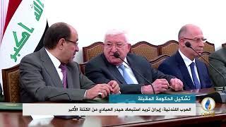 تقرير إخباري.. مشاروات لتشكيل الكتلة الأكبر يديرها نوري المالكي وترعاها إيران