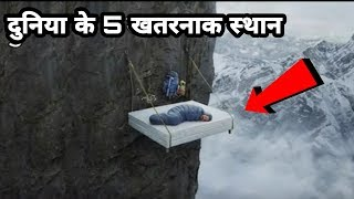 World top 5 most dangerous places in the world !! Where life can not exist ! !