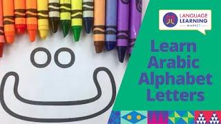 Crayola Crayon Colors كرايولا تلوين الألوان Arabic Alphabet Letters الحروف الأبجدية العربية