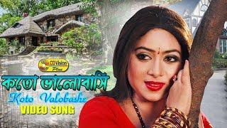 Kotho Valobashi Kije Valobashi | HD Movie Song | Shabnur & Omor Sany | CD Vision