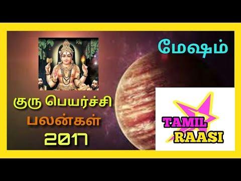 Xxx Mp4 Guru Peyarchi Palangal 2017 Mesham குரு பெயர்ச்சி பலன்கள் 2017 மேஷம் 3gp Sex