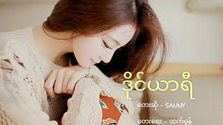 ဒိုင္ယာရီ (Diary) Myanmar sad love song 2017 | SANNY