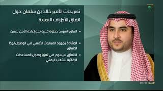 تصريحات الأمير خالد بن سلمان حول اتفاق الأطراف اليمنية. #اتفاق_السويد