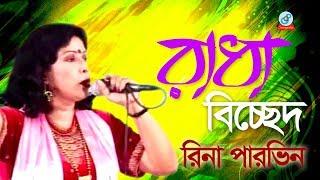Rina Parvin - Radha Bicched | রাধা বিচ্ছেদ | Bangla Jari Gaan | Sangeeta