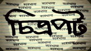 Esho He Boishakh (এসো হে বৈশাখ)