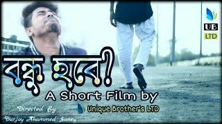 বন্ধু হবে    Bondhu Hobe    Bangla Heart Touching Shortfilm    Durjoy Ahammed Saney    Saymon Sohel