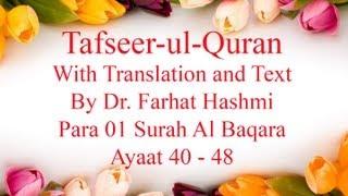 P01TF08. Tafseer ul Quran Para 01 Surah Tul Baqara Ayaat 40 -48 - Dr. Farhat Hashmi