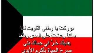 النشيد الوطني الكويتي - Kuwait National Anthem