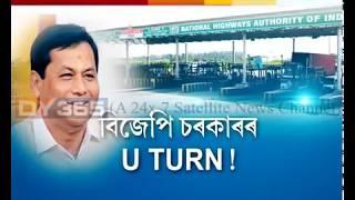 Tollgate || Assam || অসমৰ ৰাষ্ট্ৰীয় ঘাইপথত হ'ব টোলগে'ট