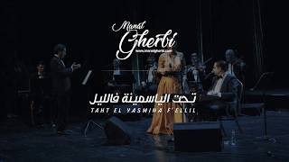Manal Gherbi Taht el yasmina f'ellil منال غربي تحت الياسمينة فالليل