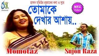 Tomake Dekhar Ashai । Momtaz    Sujon Raza । Bangla New Folk Song