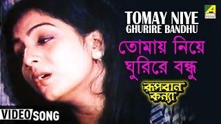 Tomay Niye Ghuri Re Bandhu | Rupban Kanya | Bengali Movie Video Song | Haimanti Sukla
