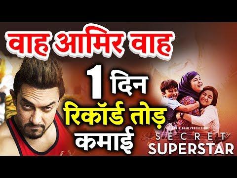 Xxx Mp4 Secret Superstar Opening Day Collection Box Office Prediction Aamir Khan Zaira Wasim 3gp Sex
