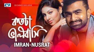 Kotota Valobashi | IMRAN | NUSRAT | Official Music Video | Bangla Hit Song | FULL HD